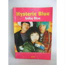 【中古】【代引不可】ヒステリック・ブルー Hysteric Blue baby Blue ドレミ楽譜出版社 171-241SK