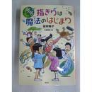 【中古】シノダ!指きりは魔法のはじまり 富安陽子 大庭賢哉 偕成社 1710-149SK