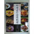 【中古】四季の献立 料理屋の会席料理 新装普及版 志の島忠 旭屋出版 179-470SK