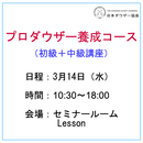 「プロダウザー養成コース(初級+中級)」3月14日(水)10:30~