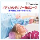 メディカルダウザー養成コース(通学講座:初級+中級+上級)4/24(水)・25(木)10:30~