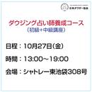 「ダウジング占い師養成コース」10月27日(金)13:00~