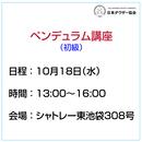 「ペンデュラム講座(初級)」10月18日(水)13:00~