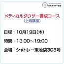 「メディカルダウザー養成講座(上級)」10月19日(木)13:00~