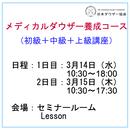 「メディカルダウザー養成コース(初級+中級+上級)」3月14日(水)15(木)