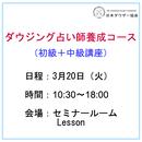 「ダウジング占い師養成コース(初級+中級)」3月20日(火)10:30~