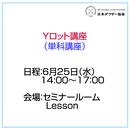「Yロット講座」6月25日(月)14:00~