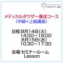 「メディカルダウザー養成コース(中級+上級)」8月14日(火)15(水)14:00~