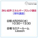 「浄化・結界・エネルギーブロック講座」4月25日(水)10:30~