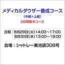「メディカルダウザー養成コース(中級+上級)」8月29日(火)30日(水)2日間集中コース