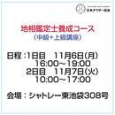 「地相鑑定士養成コース(中級+上級)」11月6日(月)7(火)16:00~