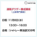 遠隔ダウザー養成(上級専門)講座 11月8日(水)13:00~