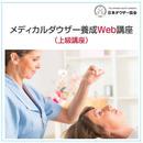メディカルダウザー養成Web講座(上級講座)