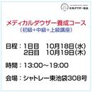 「メディカルダウザー養成コース(初級+中級+上級)」10月18日(水)19(木)13:00~