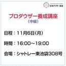 「プロダウザー養成講座(中級)」11月6日(月)16:00~