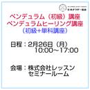 「ペンデュラム(初級)・ペンデュラムヒーリング講座」2月19日(月)10:00~