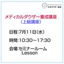 「メディカルダウザー養成講座(上級講座)」7月11日(水)10:30~