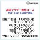 遠隔ダウザー養成コース(中級+上級+上級専門) 11月6・7・8日 3日間集中コース  のコピー