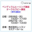 「ペンデュラムヒーリング講座&オーラセラピー講座」2月26日(月)14:00~