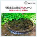 地相鑑定士養成Webコース(初級+中級+上級講座)
