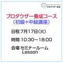 「プロダウザー養成コース(初級+中級)」7月17日(火)10:30
