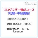 「プロダウザー養成コース(初級+中級)」5月28日(月)10:30~