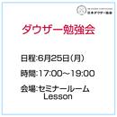 「ダウザー勉強会」6月25日(月)17:00~