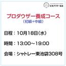 「プロダウザー養成コース(初級+中級)」10月18日(水)13:00~