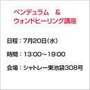 「ペンデュラム&ウォンドヒーリング講座」7月20日(木)13:00~