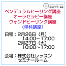 「ペンデュラムヒーリング・オーラセラピー・ウォンドヒーリング講座」2月26日(月)14:00~