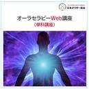 オーラセラピーWeb講座(単科講座)