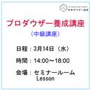 「プロダウザー養成講座(中級講座)」3月14日(水)14:00~