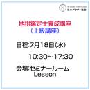 「地相鑑定士養成講座(上級講座)」7月18日(水)10:30~