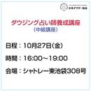 「ダウジング占い師養成講座」10月27日(金)13:00~