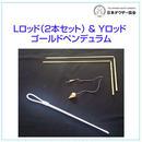 Lロッド(2本セット) & Yロッド & ゴールドペンデュラム(ひもタイプ) セット(2)