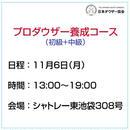 「プロダウザー養成コース(初級+中級)」11月6日(月)13:00~
