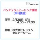 「ペンデュラムヒーリング講座」2月26日(月)14:00~