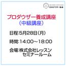 「プロダウザー養成講座(中級講座)」5月28日(月)14:00~
