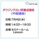 「ダウジング占い師養成講座(中級講座)」7月4日(水)14:00~