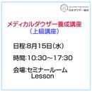 「メディカルダウザー養成講座(上級講座)」8月15日(水)10:30~