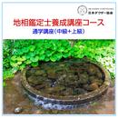 地相鑑定士養成コース(通学講座:中級+上級)2/14(木)・15(金)14:00~