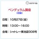 「ペンデュラム講座」10月27日(金)13:00~