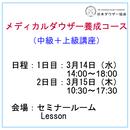 「メディカルダウザー養成コース(中級+上級)」3月14日(水)15(木)