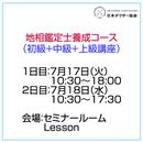 「地相鑑定士養成コース(初級+中級+上級)」7月17日(火)18(水)10:30~