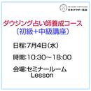 「ダウジング占い師養成コース(初級+中級)」7月4日(水)10:30~