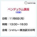 「ペンデュラム講座(初級)」11月6日(月)13:00~