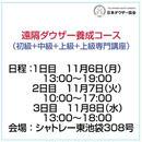 遠隔ダウザー養成コース(初級+中級+上級+上級専門) 11月6・7・8日 3日間集中コース