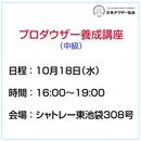 「プロダウザー養成講座(中級)」10月18日(水)16:00~