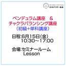 「ペンデュラム&チャクラバランシング講座」6月15日(金)10:30~