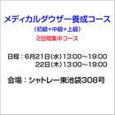 「メディカルダウザー養成コース」6月21日(水)22日(木)2日間集中コース